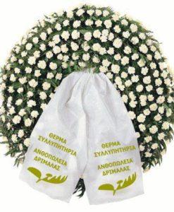 1.Στεφάνια κηδείας